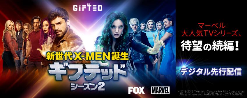 『ギフテッド 新世代X-MEN誕生』 シーズン2