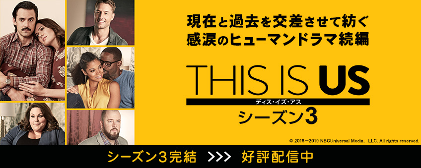 THIS IS US/ディス・イズ・アス シーズン3後編