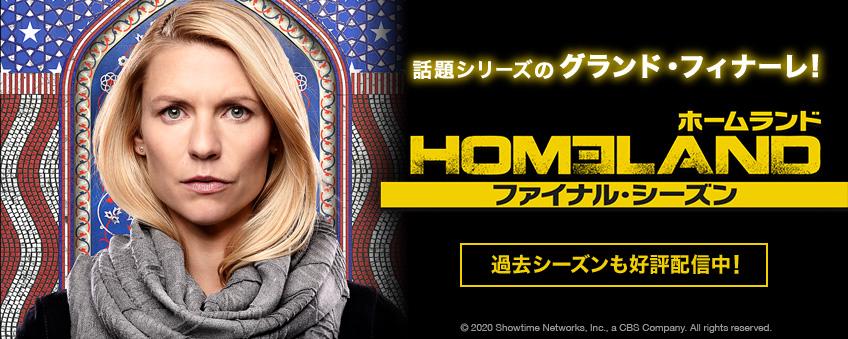 『HOMELAND/ホームランド ファイナル・シーズン』配信記念
