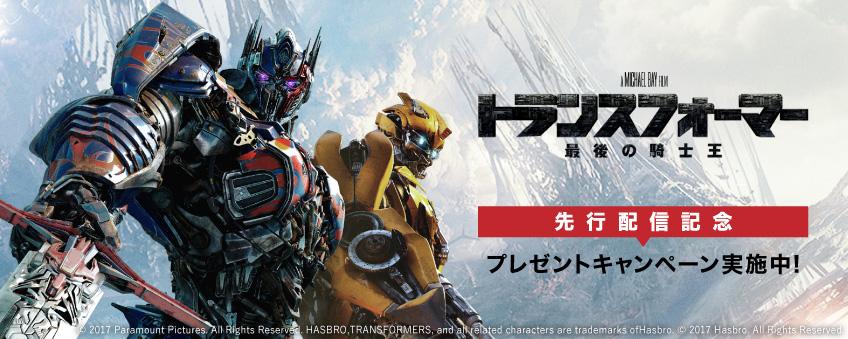 トランスフォーマー/最後の騎士王プレゼントキャンペーン