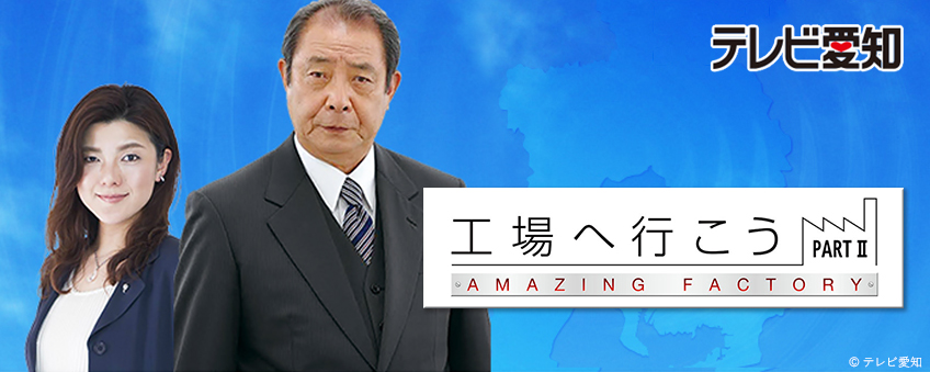 工場へ行こうPART2 AMAZING FACTORY