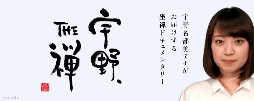 宇野、THE 禅