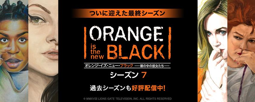『オレンジ・イズ・ニュー・ブラック シーズン7』配信記念