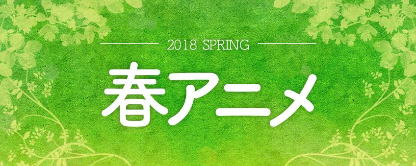2018春アニメ
