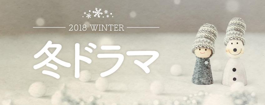 2018冬ドラマ