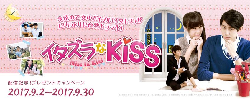 イタズラなKiss~Miss In Kissプレゼントキャンペーン