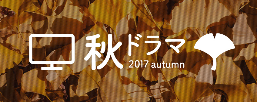 秋ドラマ2017