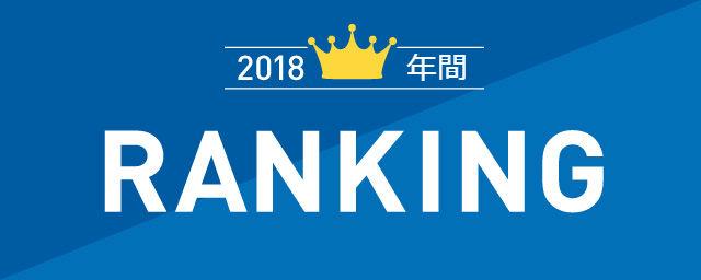 2018年間ランキング