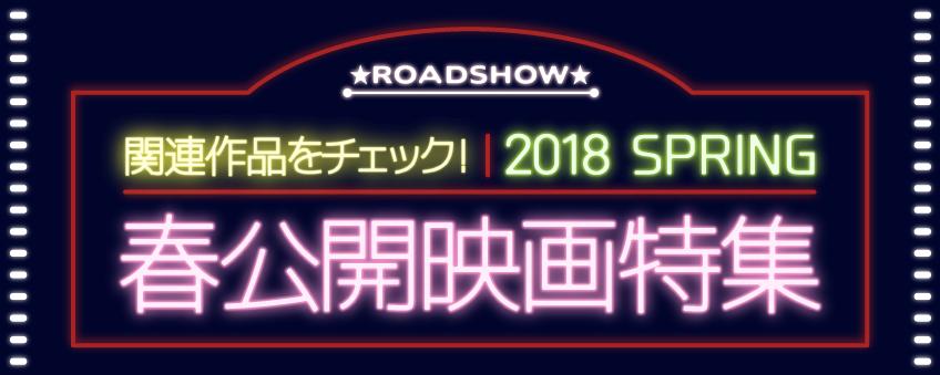 2018春公開映画特集