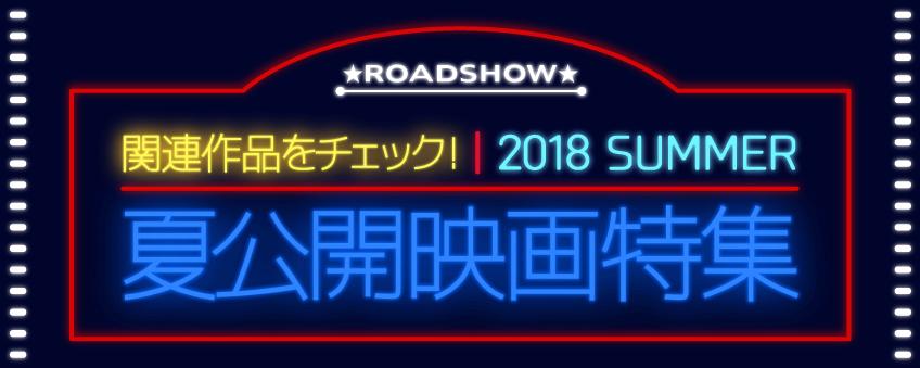 2018夏公開映画特集