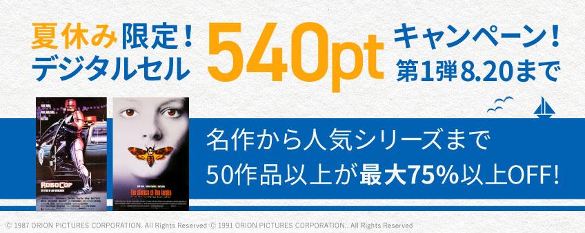 デジタルセル540ポイントキャンペーン