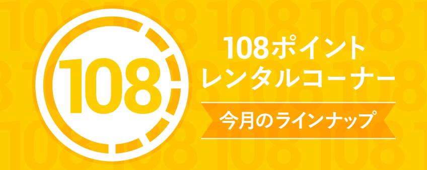 108ポイントレンタルコーナー