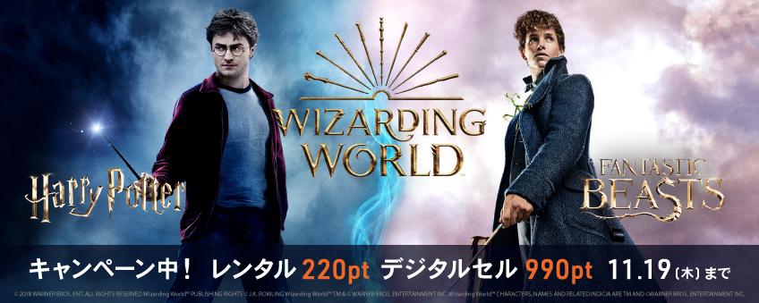 魔法ワールド放送記念
