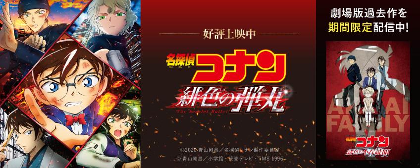 劇場版名探偵コナン緋色の弾丸公開記念第二弾