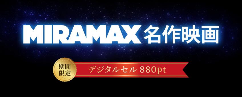 MIRAMAX ESTセール
