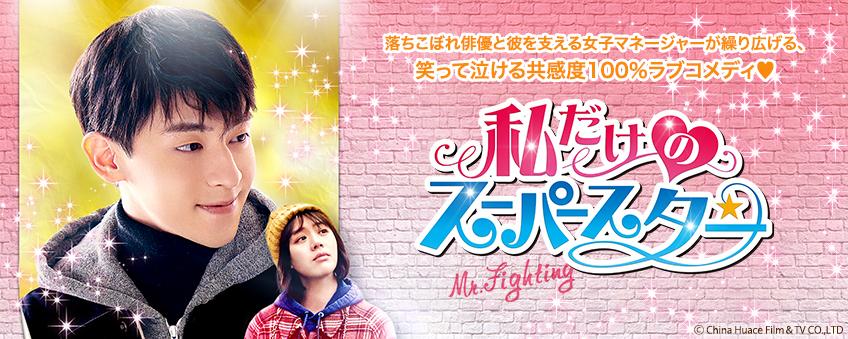 私だけのスーパースター~Mr.Fighting~