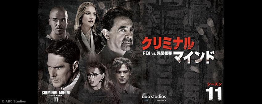 [字][吹]クリミナル・マインド/FBI vs. 異常犯罪 シーズン11
