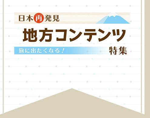 日本再発見!旅に出たくなる!地方コンテンツ特集