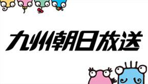 九州朝日放送