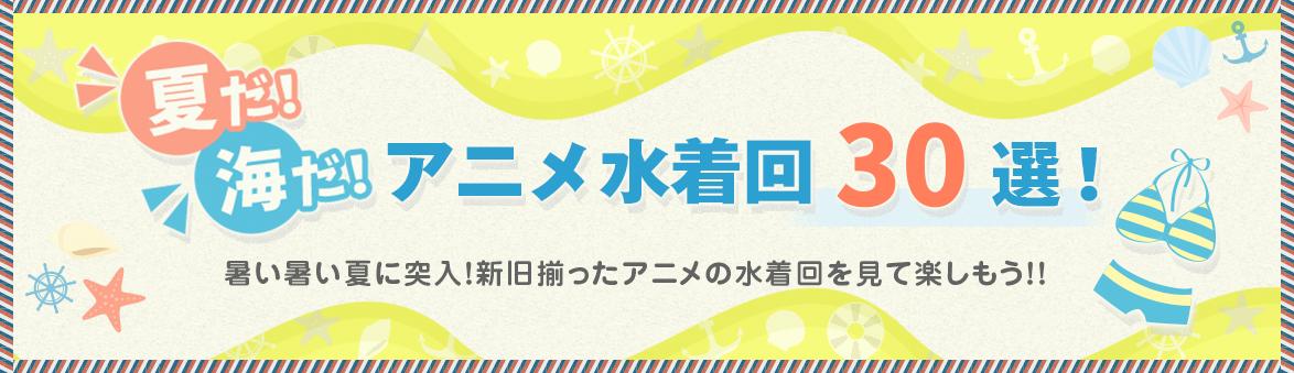 夏だ!海だ!アニメ水着回30選/暑い暑い夏に突入!新旧揃ったアニメの水着回を見て楽しもう!!
