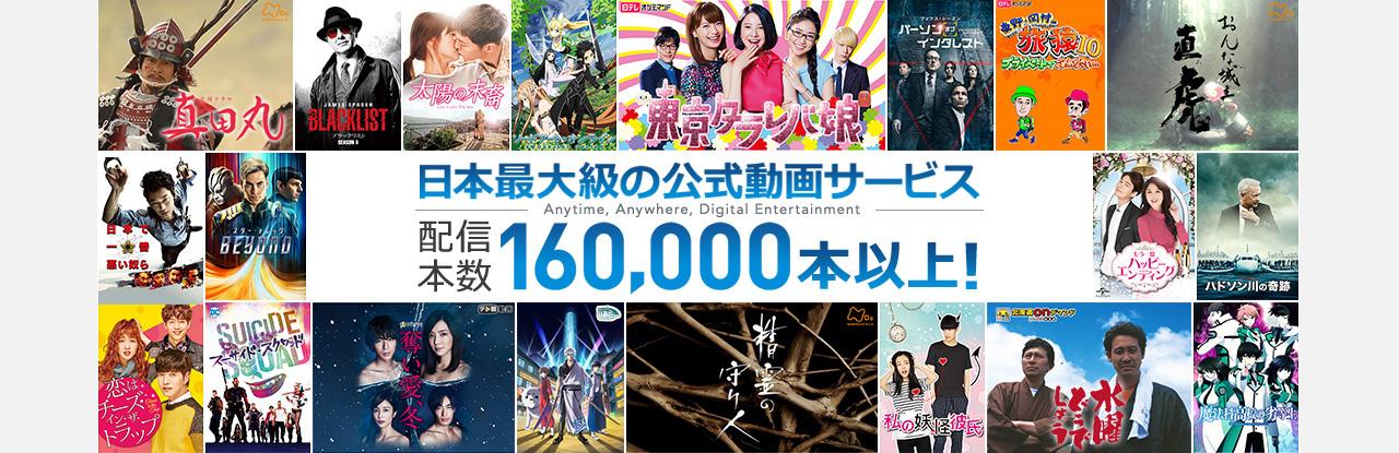 日本最大級の公式動画サービス