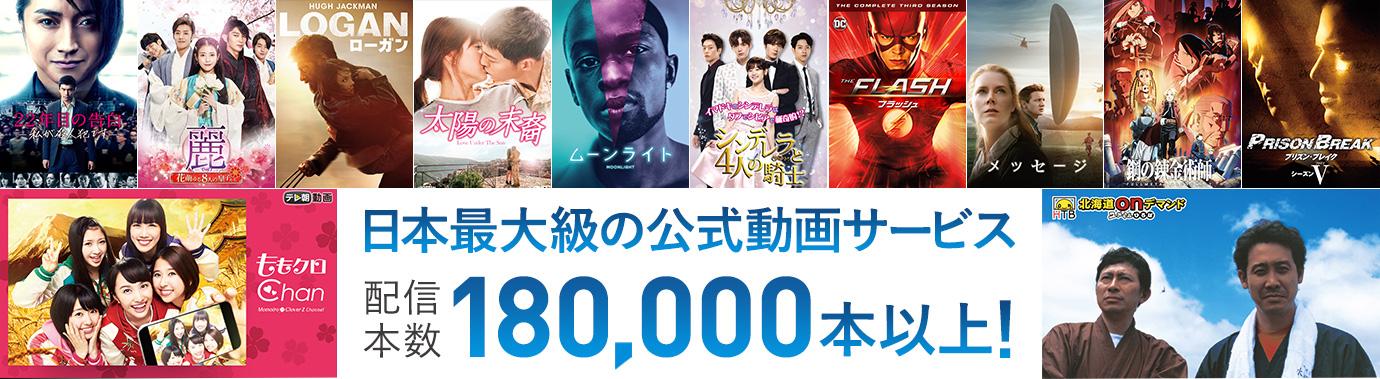 日本最大級配信本数 18万本以上