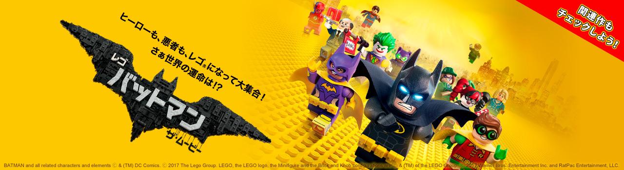 レゴ(R)バットマン ザ・ムービー 関連作品