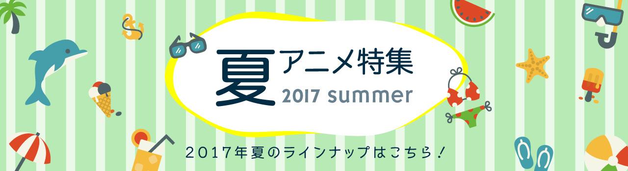 2017夏アニメ特集