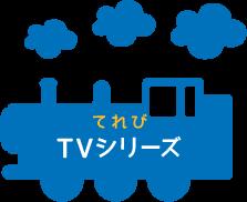 TVシリーズ
