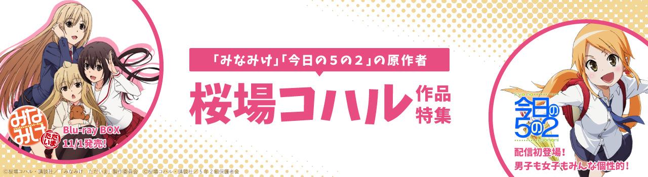桜場コハル作品特集