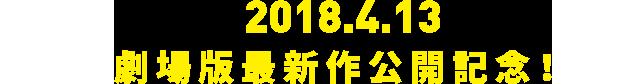 2018.4.13 劇場版最新作公開記念!