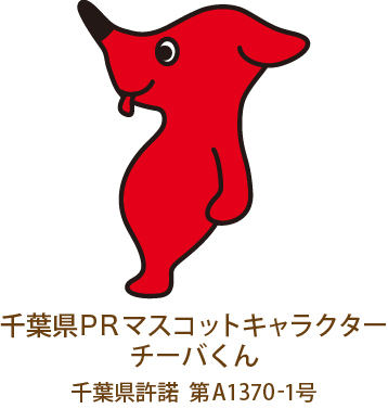 千葉県PRマスコットキャラクターチーバくん