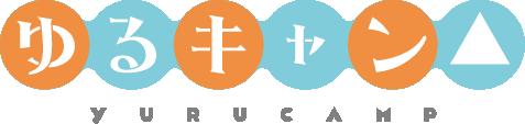 ゆるキャン△ロゴ