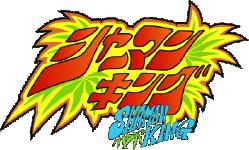 シャーマンキングロゴ