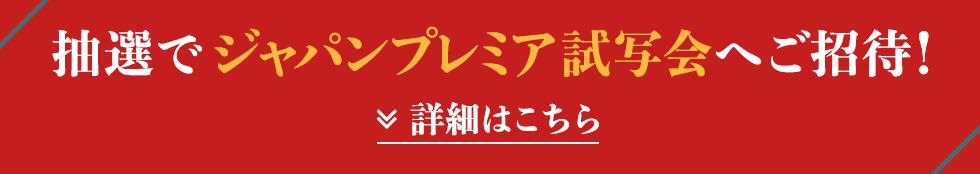 抽選でジャパンプレミア試写会へご招待