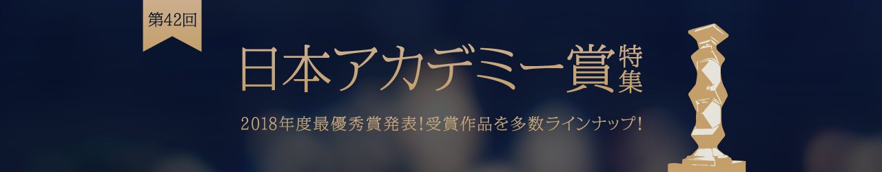 第42回日本アカデミー賞特集 2018年度最優秀賞発表!受賞作品を多数ラインナップ!