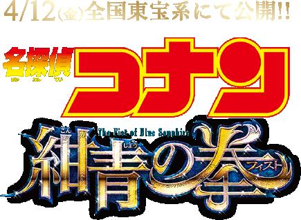 4/12(金)全国東宝系にて公開!!劇場場 名探偵コナン 紺青の拳(フィスト)ロゴ