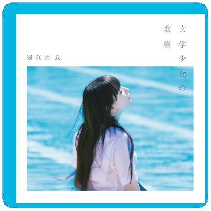 堀江由衣10thアルバム「文学少女の歌集」画像