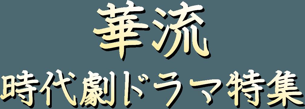 華流時代劇ドラマ特集