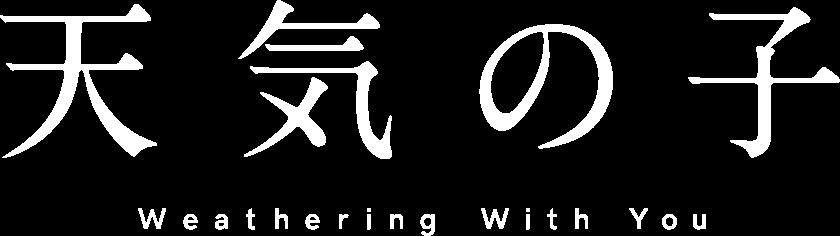天気の子ロゴ